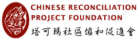 Chinese Reconciliation Project Foundation Logo